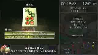 【RTA】ピクミン2 借金返済 1:45:45 2/6