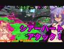 【splatoon2】 ヒメ好き ゆかりさんのスプラトゥーン2 part.01