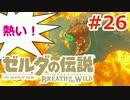 【ゼルダの伝説】のんびり実況プレイ#26【