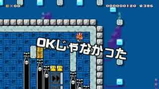 【ガルナ/オワタP】改造マリオをつくろう!【stage:107】