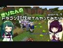 【Minecraft】きりたんのドラゴン討伐RTAやってみたい part.7【VOICEROID実況】