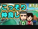 マリオカート8デラックス【スイッチ】まっくす・蛇足のコソ練 #14