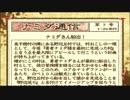 鼻歌交じりに天外魔境3NAMIDA実況プレイPart.38