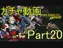 【FEH】FEヒーローズガチャチャレンジ シーズン2 Part20