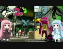 【Splatoon2】MC茜のインク塗合組合 Rec1【琴葉姉妹実況】