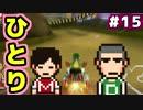 マリオカート8デラックス【スイッチ】まっくす・蛇足のコソ練 #15