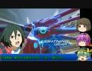【ゆっくり実況】ゆっくり恋を知ったガンダムバーサス【PS4】 part2