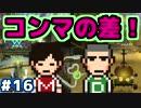 マリオカート8デラックス【スイッチ】まっくす・蛇足のコソ練 #16
