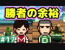 マリオカート8デラックス【スイッチ】まっくす・蛇足のコソ練 #17