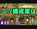 マリオカート8デラックス【スイッチ】4人再び!練習の成果は!? #20