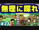 マリオカート8デラックス【スイッチ】4人再び!練習の成果は!? #21