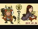 【DJ日本史】2017.07.24「愛用品から見える偉人の素顔」