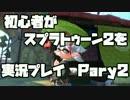 初心者がスプラトゥーン2を実況プレイ Part2:倉麻るみ子