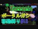 【ゆっくり】Terrariaポータルガン移動縛り#12