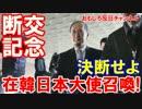 【在韓日本大使の帰国を決断せよ】 日韓関係に致命的な記念日が誕生!