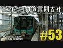 【結月ゆかり実況プレイ】ニコニコ鉄道言問支社#53【A列車で行こう9v4】