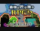 【日刊Minecraft】最強の匠は誰かRPG!?ワイルドな森へ編4日目【4人実況】