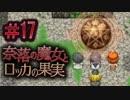 【奈落の魔女とロッカの果実】王道RPGを最後までプレイpart17【実況】