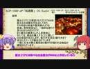紅魔風SCP紹介 Part10 紅編