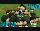 第62位:【パワプロ2016】NPB史上最弱ルーキーが年俸5億目指す! 3年目【part26】 thumbnail