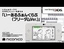__(アンダーバー)「いーあるふぁんくらぶ(フリーダムVer.)」/ ニンテンドー3DSテーマ ニコニコアレンジ