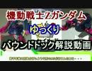【機動戦士Zガンダム】バウンドドック解説 【ゆっくり解説】p...