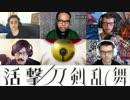 [ほぼ外国人の反応]活撃_刀剣乱舞4話