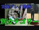 実況プレイ動画+別カテゴリーという新ジャンル【第10回実況者杯本選】
