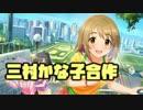 三村かな子合作(Happy New Yeah!!!!!)
