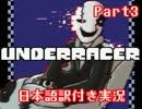 【Underracer】地下世界で爆走カートレース③【日本語訳付き実況】