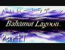 【フルボイス実況】バハムートラグーン【だれか】Part1