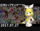日刊トップテン!VOCALOID&something【日刊ぼかさん2017.07.27】