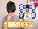 民進党蓮舫代表が電撃辞任!今井絵理子議
