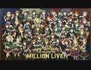 【52名】ミリオンライブキャラ紹介動画