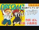 Trip Trip Trip / ORESAMA (full/offⓙ) 【グルグルOP】