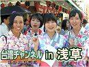 【台湾CH Vol.193】東京・大阪の街頭で台湾支持を訴え! 台湾人観光客の反応は?/ 両国の友情溢れる日台観光サミットin四国[桜H29/7/28]