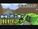 【日刊Minecraft】最強の匠は誰かRPG!?ワイルドな森へ編5日目【4人実況】