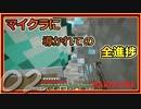 【Minecraft】マイクラに導かれての全進捗 第02話【ゆっくり...