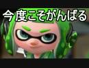 【Splatoon2実況】しるだくトゥーン【1】