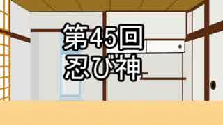 あきゅうと雑談 第45話 「忍び神」