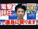 【民進党が解党目前】 蓮舫・野田のアベック辞任!崩壊秒読み開始!