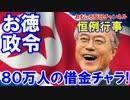 【韓国型徳政令の内容が判明】 韓国恒例、80万人の負債を全額免除!