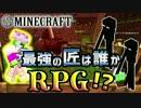 【日刊Minecraft】最強の匠は誰かRPG!?ジ・エンドへの道編【4人実況】