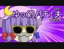 第100位:【ゆっくり劇場】消えた紅魔の壷【part1】 thumbnail