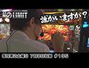 NO LIMIT -ノーリミット- 第195話(3/4)