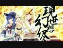 【東方手書き劇場】現シ世ノ夢ハ幻想ノ侭ニ -第五話-
