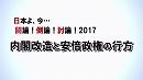 【討論】内閣改造と安倍政権の行方[桜H29/