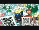 【ポケモンSM】QRスキャンで出たポケモンでバトル!!【ヒカキンさん編】