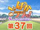 第37回「ぱかラジッ!~ウマ娘広報部~」