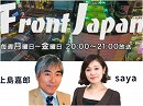 【Front Japan 桜】唱歌から消された日本人の心情 / イタリアのワクチン政策に見る製薬グローバリズム[桜H29/7/28]